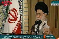 گلایه رهبر معظم انقلاب از مجلس شورای اسلامی