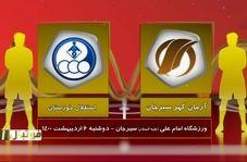 خلاصه بازی آرمان گهر 2 - استقلال خوزستان 0