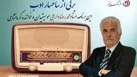 یاد و نامی از خواننده محبوب محمدرضا دارابی