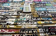 محو شدن رنگ واقعی در و دیوار منازل زیر برچسب های تبلیغاتی