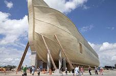 آیا کشتی نوح در ایران است؟