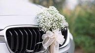 ماشین عروسی که تاکنون ندیدهاید!