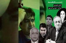 افشای حلقههای محرمانه ستاد آشوب و شایعه در ایران توسط نیما زم