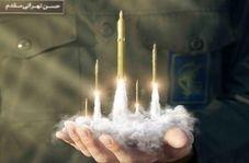 جوشش سرچشمه اقتدار وامنیت ایران در 6 آبان
