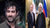 پربازدیدترین ویدئوهای مجازی در هفتهای که گذشت/ از سبک دستدادن جالب پوتین و روحانی تا درخواست شهاب حسینی از رهبر انقلاب