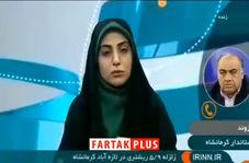 استاندار کرمانشاه: ۲۵ نفر در زلزله تازه آباد مصدوم شدهاند + فیلم