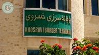 مرز خسروی آماده استقبال از زائران اربعین حسینی(ع)+فیلم
