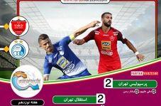 خلاصه بازی پرسپولیس - استقلال از هفته نوزدهم لیگ برتر ایران