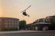 فرود مرد ثروتمند چینی با هلی کوپتر در حیاط مدرسه دخترش!