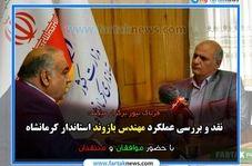 نقد عملکرد استاندار در دو سال مدیریت در کرمانشاه؛ از زلزله تا سیل و آمار بیکاری