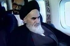 پاسخ جالب امام خمینی (ره) به خبرنگار و احساس ایشان از بازگشت به ایران