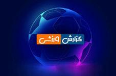 سورپرایز رضا جاودانی روی آنتن زنده برای علاقهمندان به فوتبال!