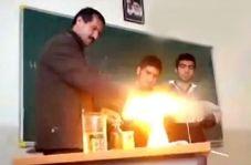 انفجار آزمایش آقا معلم سر زنگ شیمی در ایران!+فیلم