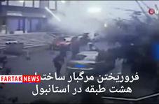 لحظه هولناک ریزش ساختمان 8 طبقه در ترکیه + فیلم