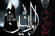 روضه خوانی حضرت آیت الله خامنهای در مصیبت حضرت ام البنین (س)