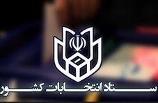 حضور وزیر کشور در ستاد انتخابات