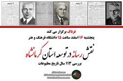 اختصاصی/ نقش رسانه در توسعه و بررسی 113 ساله تاریخ مطبوعات کرمانشاه