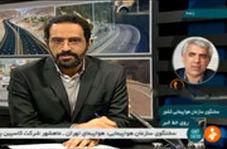 توضیحات سخنگوی سازمان هواپیمایی درباره حادثه هواپیمای کاسپین در ماهشهر