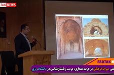 نشست علمی میراث فرهنگی در عرصه معماری، مرمت و باستان شناسی در دانشگاه رازی