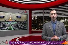 از انتقاد تند شمس الدین حسینی به نوبخت تا کارت زرد به نمایندگان مخالف شفافیت آرا