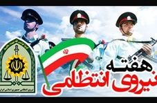 توصیههای رهبر انقلاب به نیروی انتظامی