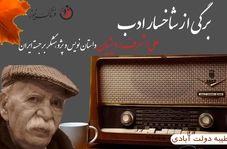 علی اشرف درویشیان؛ از فقر و کارگری تا خاکسپاری در غربت