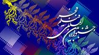 اتفاقی عجیب در افتتاحیه جشنواره فیلم فجر