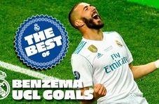 گل های برتر کریم بنزما در لیگ قهرمانان اروپا