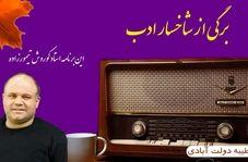 برگی از شاخسار ادب / این برنامه خواننده خوش صدا کوروش تیمورزاده