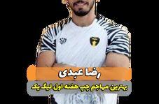 رضا عبدی؛ بهترین مهاجم چپ هفته اول لیگ یک