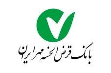 بانک قرض الحسنه مهر ایران جایزه نخبه اقتصادی جهان اسلام را بدست آورد
