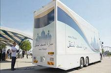 رفاه حال مسلمانان در المپیک با افتتاح مسجد سیار در ژاپن