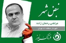 کارت سبز هفته به شهردار منطقه 22 تهران