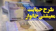 جزئیات پرداخت یارانه ۷۲ هزار تومانی به هر ایرانی