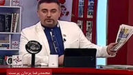 """تشکیل کمیته """"بو"""" برای بوی بد پایتخت"""