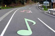 جاده جالب و آهنگین در اروپا