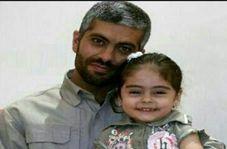 آخرین بوسههای شهید مدافع حرم بر صورت دختر سه سالهاش