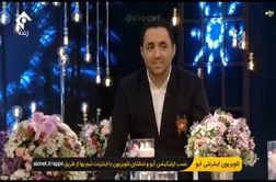 فیلم/ صحبت های انتقادی امیر حسین رستمی که منجر به قطع برنامه شد