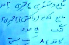 درخواست جنجالی مامور پلیس راه از راننده تاکسی به خاطر یک امضاء