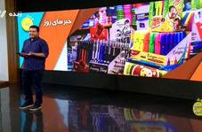 کنایه مجری شبکه سه به گرانی لوازم التحریر