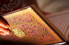معجزه حیرتانگیز نهفته در قرآن که احتمالاً از آن بیخبر هستید!