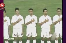 بازی خاطره انگیز عراق - ایران (گلزنی علی کریمی و علی دایی)