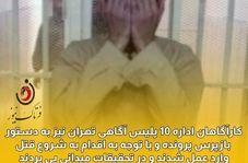 فرار از دست طالبان و اقدام به قتل پسر 15 ساله در تهران