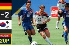 دیدار خاطره انگیز آلمان 3 - کره جنوبی 2 (1994)