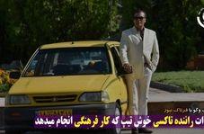 ماجراهای جالب راننده تاکسی خوش تیپ