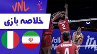 خلاصه والیبال ایران 3 - ایتالیا 1