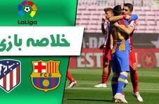 خلاصه بازی بارسلونا 0 - اتلتیکومادرید 0