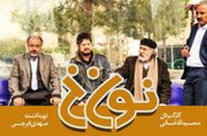 متلک استثنایی سعید آقاخانی و سریال نون خ به سیمرغهای جشنواره فجر!