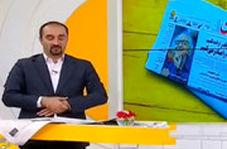واکنش مجری تلویزیون به سکته همزمان مفسدان اقتصادی