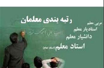 طرح رتبه بندی معلمان؛ افزایش 2تا 7میلیونی حقوق
